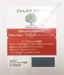 プラスチック製ポイントカード