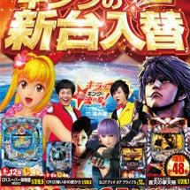 8月23日(火) 新…