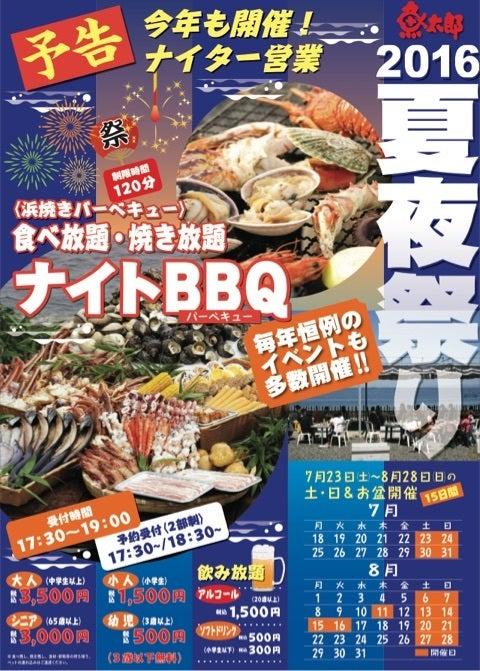 バーベキュー 魚 太郎