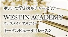 ウェスティンアカデミー