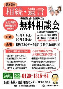 相続・遺言無料相談会(埼玉県三郷市)