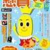 『懸賞なび』10月号 本日発売☆の画像