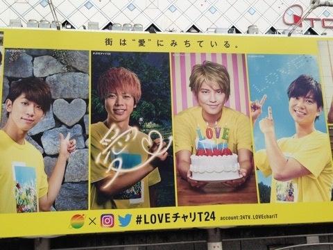 高畑裕太容疑者の逮捕で渋谷駅前の「24時間テレビ …