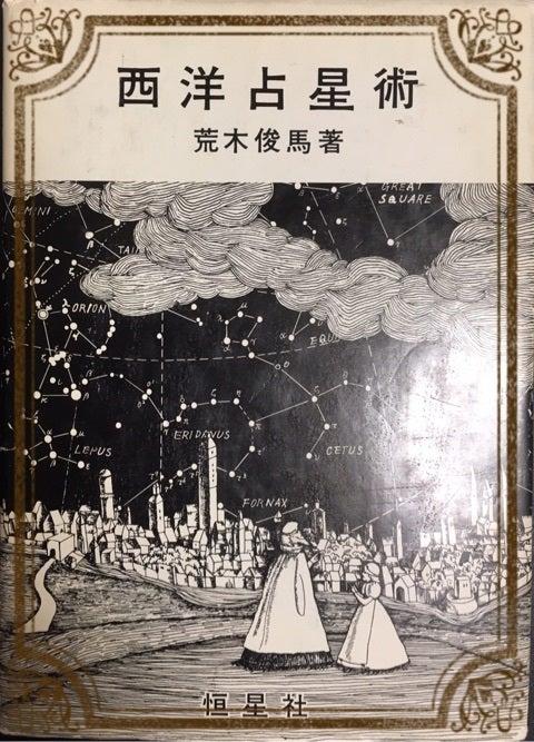 西洋占星術』荒木俊馬著☆私の占...