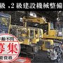【建設機械整備士の募…