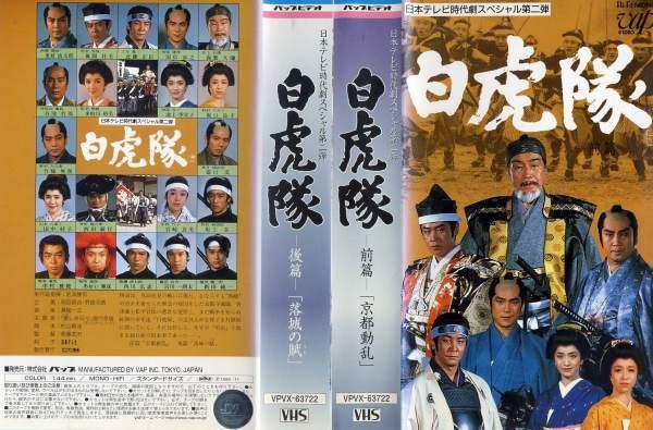 ドラマ「白虎隊」1986年