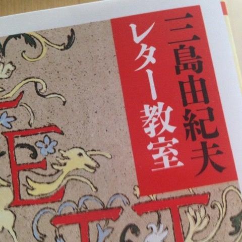 三島 由紀夫 英語 学習