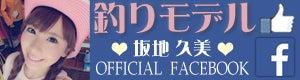 釣りモデル 坂地久美 オフィシャルFacebook