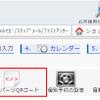 ブログにリザーブストックの予約ボタンを表示するの画像