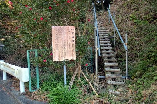 【写2】松葉城