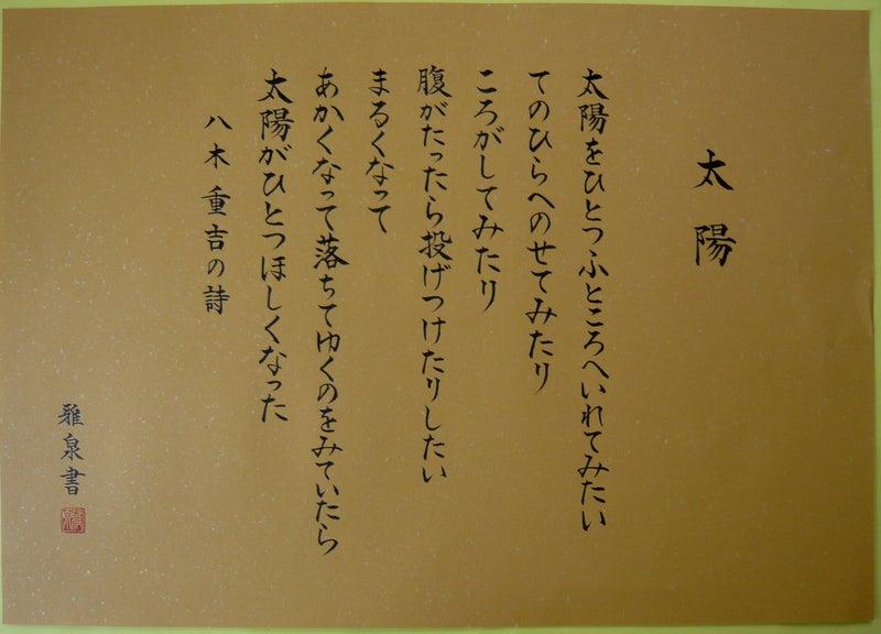 八木 重吉』さんの詩 第1弾 ~な...