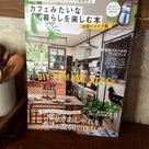 カフェみたいな暮らしを楽しむ本〜部屋リメイク編〜に掲載して頂きました♡の記事より