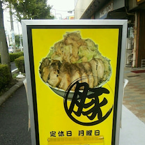 麺屋 桐龍~初めての桐龍 つけ麺編~の記事に添付されている画像