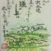 日帰りスケッチ旅行「はがき絵日和」・・・No.1057の画像