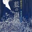 「藍の雨 蒐集者たち…