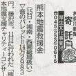 熊本地震支援チャリテ…