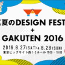 真夏のデザインフェス…