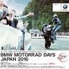 BMW MOTORRAD DAYS JAPAN 2016の画像