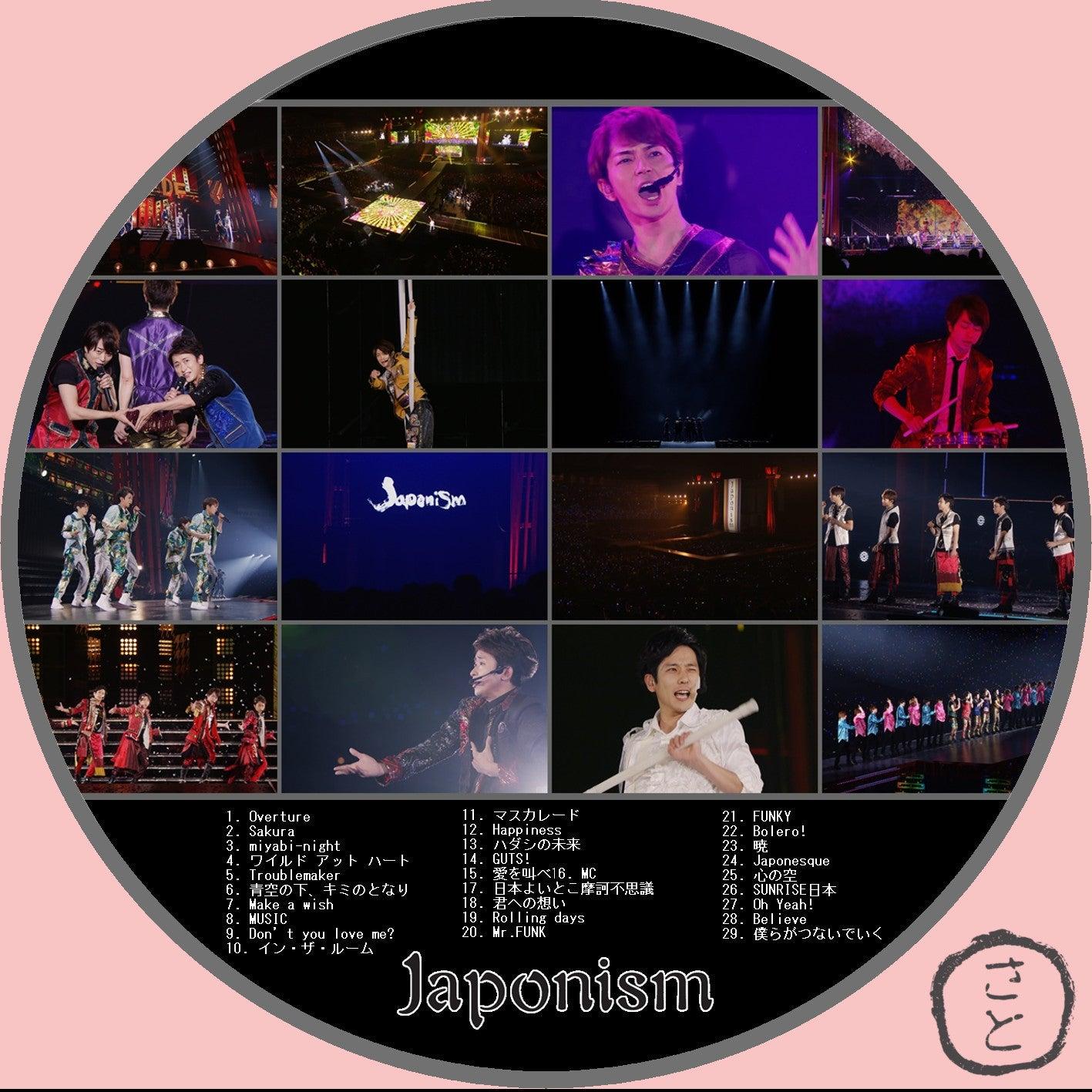 嵐 japonism dvd ラベル