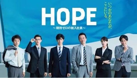 日曜ドラマ【HOPE〜期待ゼロの新...