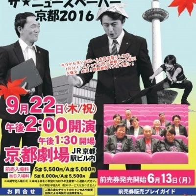 9月22日は、京都劇場♪の記事に添付されている画像