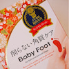 Baby Foot ベビーフット♡新商品お試し座談会へ♪の画像