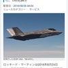 航空自衛隊  F-35A初号機『AX-1』、初飛行1時間34分!の画像