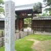 栃木県足利市:日本最古の学校 足利学校(日本遺産)の歴史の画像