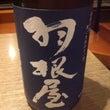 羽根屋〜富山〜
