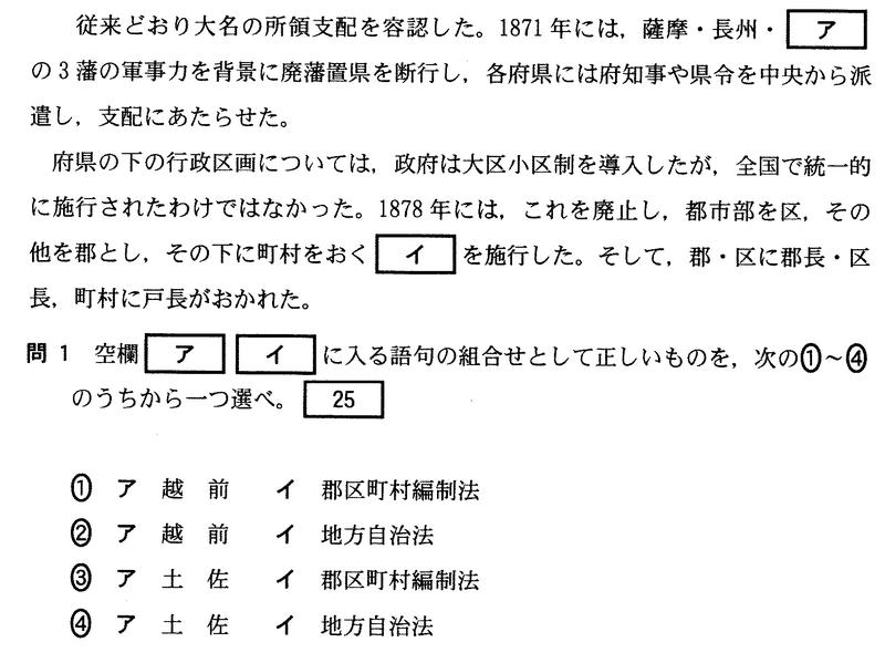 2016センター日本史 大問5 | 38歳 東大へのアバランチ