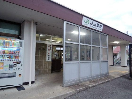 まったり駅探訪】東北本線・松山...