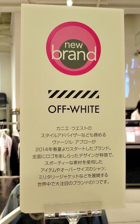 ホワイト 大阪 オフ