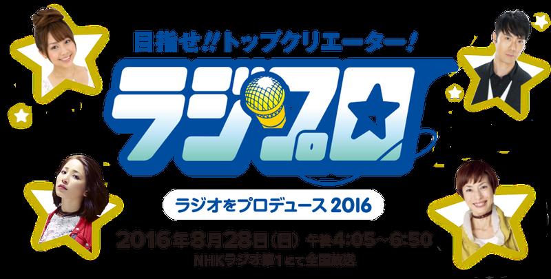 8/28(日) 吉川友 NHKラジオ第1『...