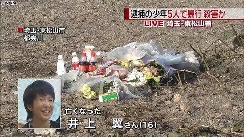 東松山 市 殺人 事件
