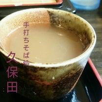 【食歩-16歩目】手打ちそば処 久保田の記事に添付されている画像