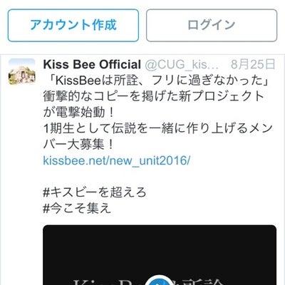 募集!!KissBeeの次にまた伝説を作る1期生メンバー♪の記事に添付されている画像