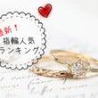 婚約&結婚指輪 人気…