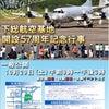 海上自衛隊  下総航空基地開設57周年記念行事!の画像