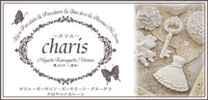 charisカリスブログ