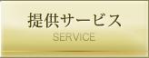 提供サービス