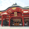 西宮神社にて のんびり わらび餅**の画像