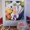 酵素力約60倍&低糖酵素で話題!九州の野菜と果物からできた「九州やさいの純生酵素」♡の画像