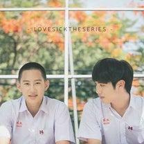 【タイドラマ】LOVE SICK THE SERIES 【BL】の記事に添付されている画像