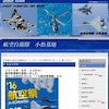 航空自衛隊  小松基地航空祭'16〈其の3〉の画像