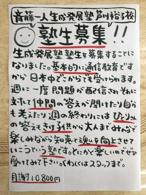 斎藤一人  生成発展塾 芦川裕子校の記事より