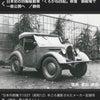 日本初の四輪駆動車「くろがね四起」修復完成  御殿場で一般公開へ!の画像