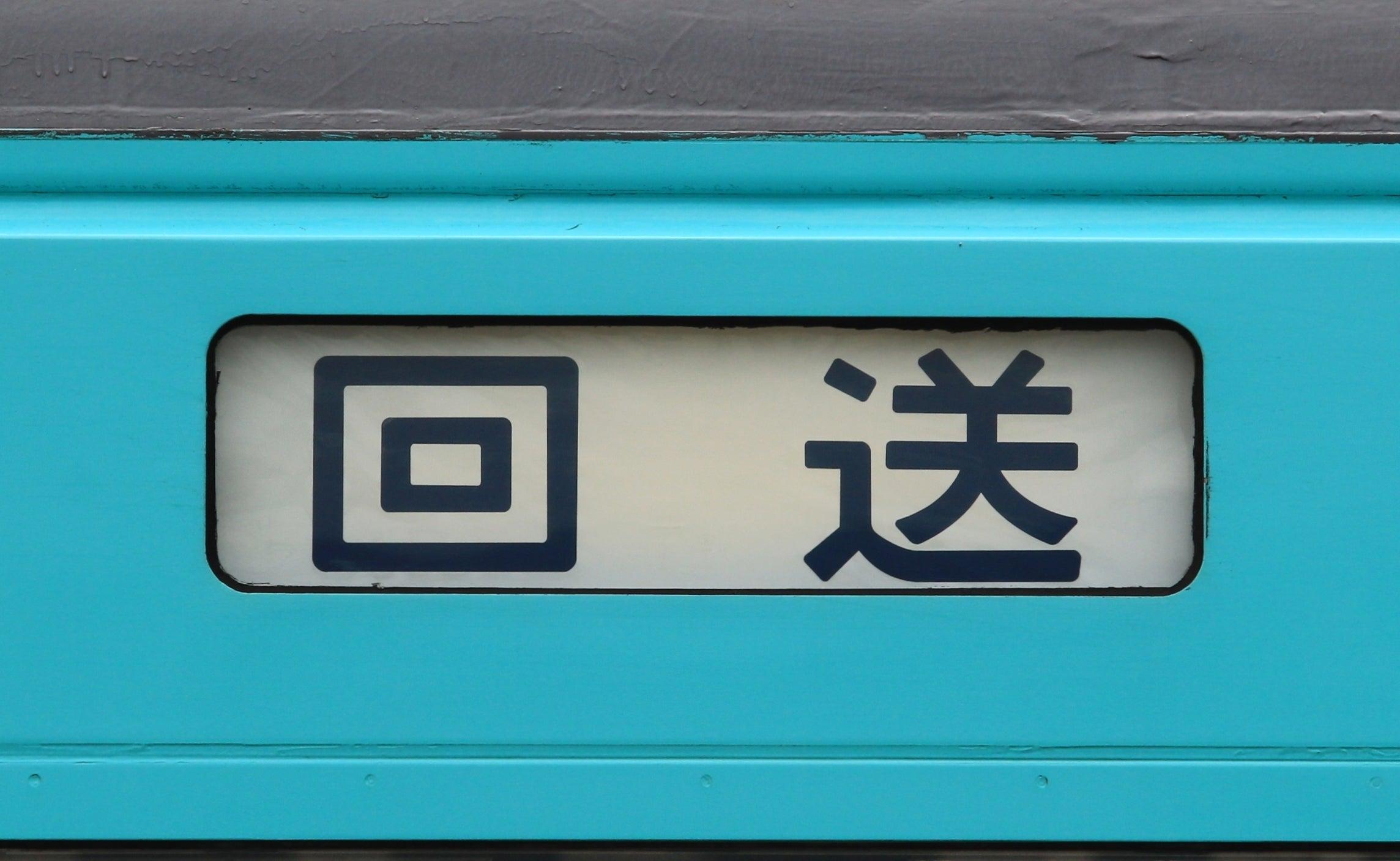 千葉の鉄道 Now & Then855) 改めて国鉄方向幕書体にハマる・・・「ニューなのはな」の幕 一覧
