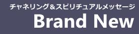 大阪のチャネリングブランニュー