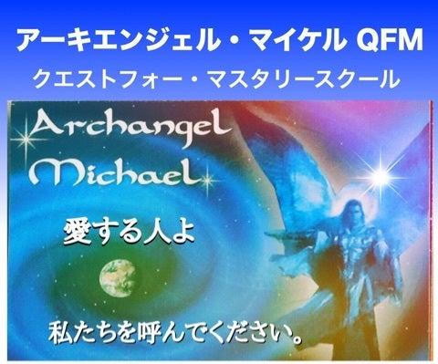 AAマイケル  QFMスクール 兵庫 尼崎