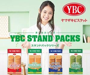 ヤマザキビスケット「YBCスタンドパック」